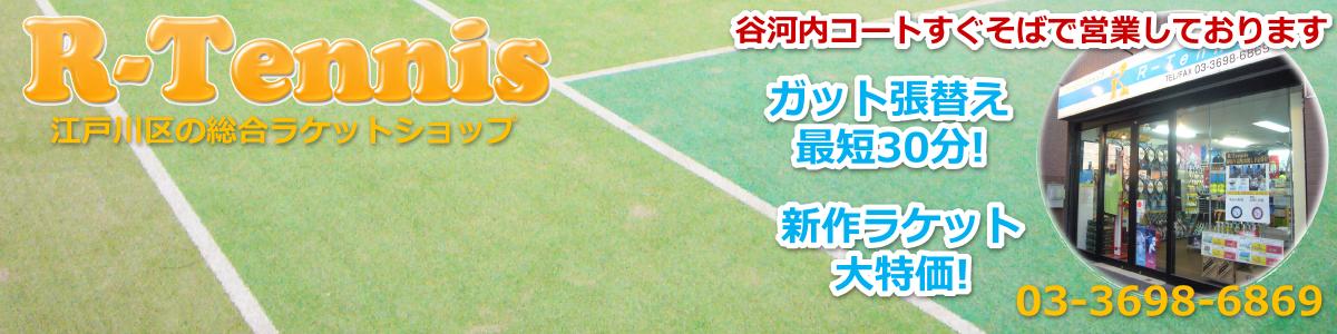 ガット 張り替え ソフトテニス